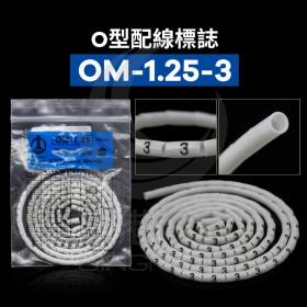 O型配線標誌 OM-1.25-3 (100PCS/包)
