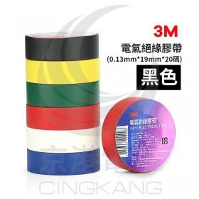 3M 電氣絕緣膠帶-黑色 (0.13mm*19mm*20碼)