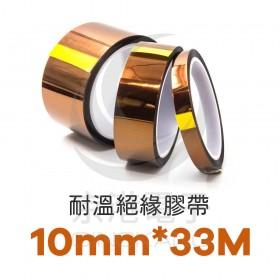 耐溫絕緣膠帶 10mm*33M 琥珀色(台灣製)
