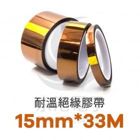 耐溫絕緣膠帶 15mm*33M 琥珀色(台灣製)