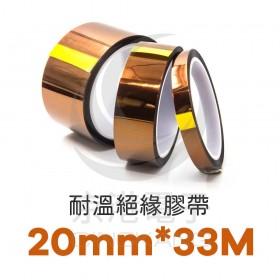 耐溫絕緣膠帶 20mm*33M 琥珀色(台灣製)