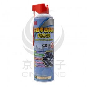 3M 防銹滲透潤滑鬆脫劑 11017
