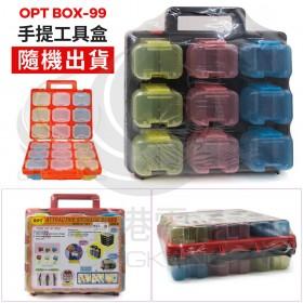 【不可超取】OPT BOX-99 手提工具盒 內附隔板(9個) 330*280mm