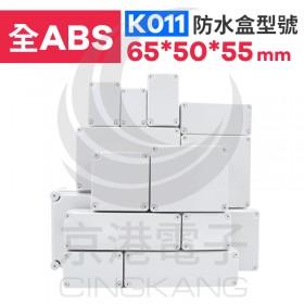 ABS防水盒 65*50*55mm K011 IP67防水