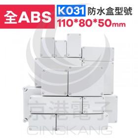 ABS防水盒 110*80*50mm K031 IP67防水
