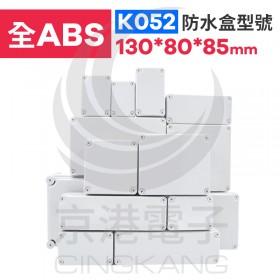ABS防水盒 130*80*85mm K052 IP67防水
