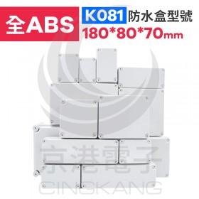 ABS防水盒 180*80*70mm K081 IP67防水