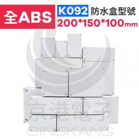 ABS防水盒 200*150*100mm K092 IP67防水