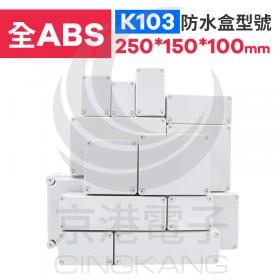 ABS防水盒 250*150*100mm K103 IP67防水