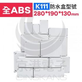ABS防水盒 280*190*130mm K111 IP67防水