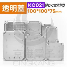 ABS防水盒透明上蓋 100*100*75mm KC021 IP67防水