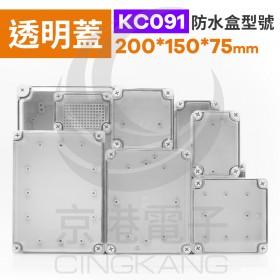ABS防水盒透明上蓋 200*150*75mm KC091 IP67防水