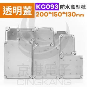 ABS防水盒透明上蓋 200*150*130mm KC093 IP67防水