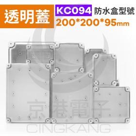 ABS防水盒透明上蓋 200*200*95mm KC094 IP67防水