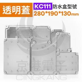 ABS防水盒透明上蓋 280*190*130mm KC111 IP67防水