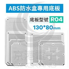 ABS防水盒專用底板 130*80mm R04