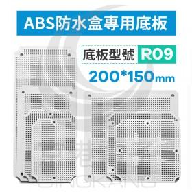 ABS防水盒專用底板 200*150mm R09