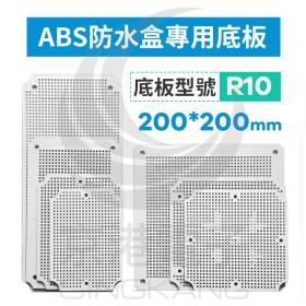 ABS防水盒專用底板 200*200mm R10