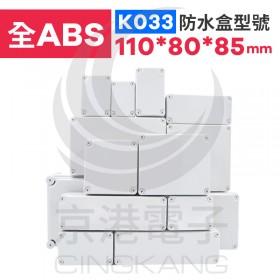 ABS防水盒 110*80*85mm K033 IP67防水