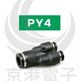 PISCO PY4 氣管接頭 Y型三邊 4