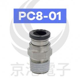 PISCO 快速接頭 PC8-01