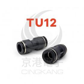 台製氣管接頭 TU12 一字型雙邊 12