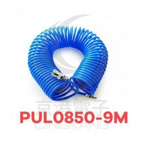 伸縮軟管 PUL0850-9-Bu 9M