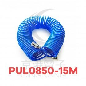 伸縮軟管 PUL0850-15-Bu 15M
