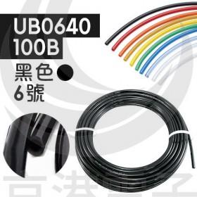 PISCO PU管 UB0640-100B  黑色 6號