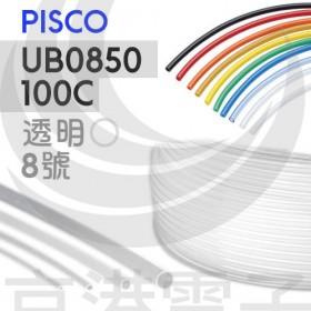 PISCO PU管 UB0850-100C 透明 8號