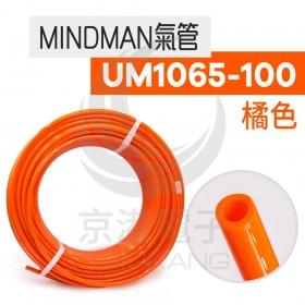 MINDMAN氣管 UM1065-100O 橘色