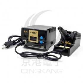 HUAKO-936D+ 200~480℃ AC110V 60W 防靜電溫控烙鐵
