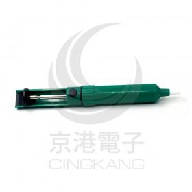 YI-366C 雙環吸錫器 (綠色)
