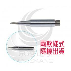 台製JF-900-B烙鐵頭B頭(FOR 寶工SS-207E/HAKK 888)