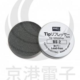 goot BS-2 烙鐵頭清潔劑