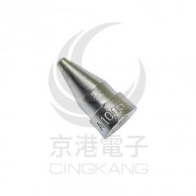 HAKKO HA-808 A1005 吸錫頭 470/4.808 1.0MM