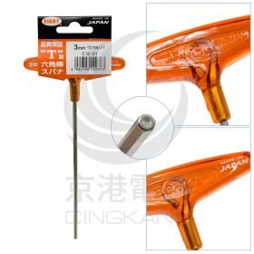 EIGHT強力T型六角扳手 018-3.0mm