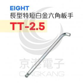 EIGHT 長型特短白金六角扳手 TT-2.5