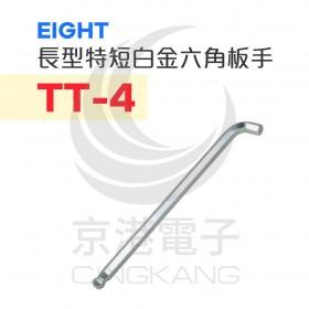 EIGHT 長型特短白金六角扳手 TT-4