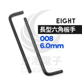 EIGHT 長型六角扳手 008-6.0mm