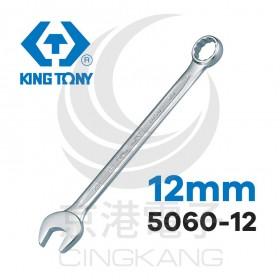 KING TONY梅開扳手(英制) 12mm(3/8') 5060-12