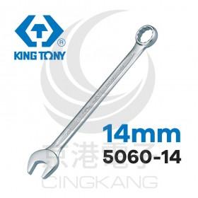 KING TONY梅開扳手(英制) 14mm(7/16') 5060-14