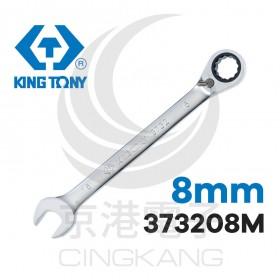 KING TONY 左右梅開棘輪板手 8mm