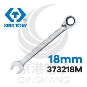 KING TONY 左右梅開棘輪板手 18mm