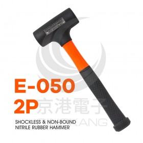 香檳鎚膠鎚 E-050 2P