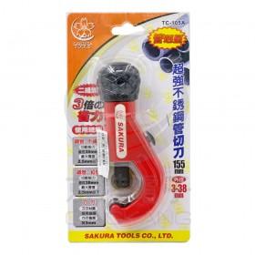 櫻花牌  不鏽鋼管切刀 外徑3~38mm 厚度2.5mm以下 (TC-105A)