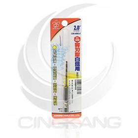 櫻花牌 異刃型 專利白鐵鑽尾 2.0mm