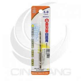櫻花牌 異刃型 專利白鐵鑽尾 3.0mm