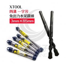 美國 XTOOL 四溝 免出力水泥鑽頭 鑽尾 一字刃 3mm×85mm