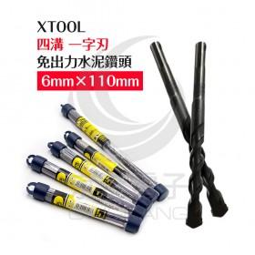 美國 XTOOL 四溝 免出力水泥鑽頭 鑽尾 一字刃 6mm×110mm